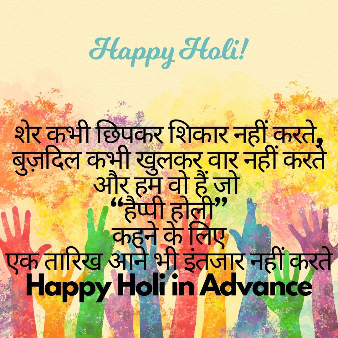 happy holi in advance status