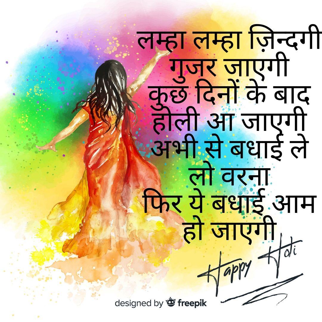 happy holi in advance wishes