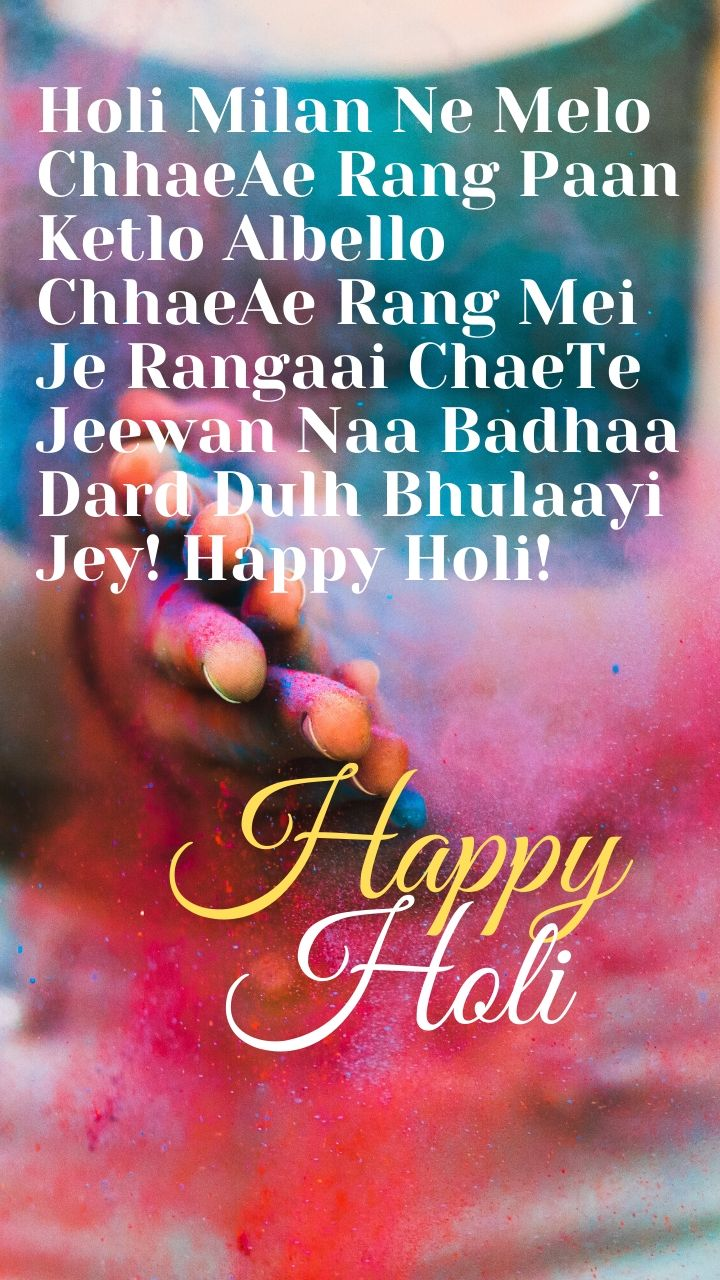 Holi Quotes Gujarati