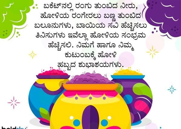 happy holi quotes in kannada