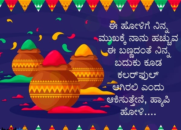 happy holi wishes kannada