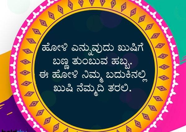 holi Status In Kannada 2021