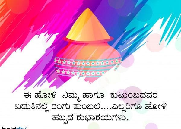 holi Status In Kannada
