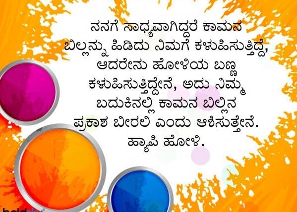 Kannada holi Status