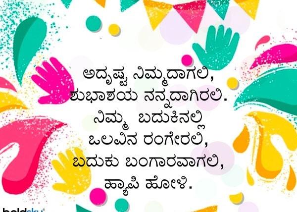 kannada holi wishes