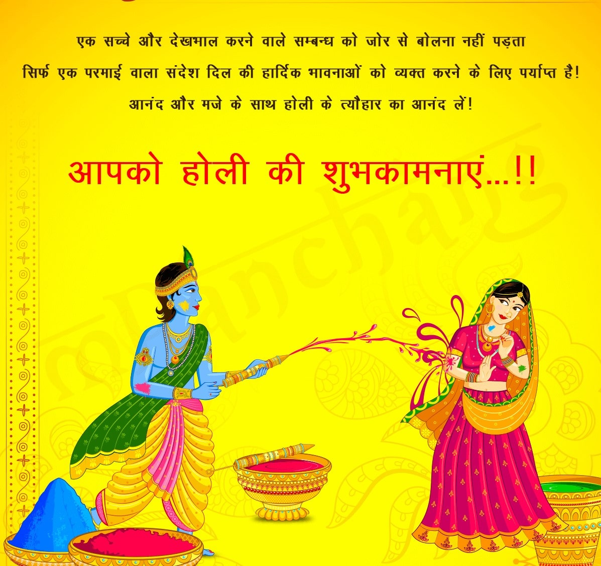 happy holi quotes hindi